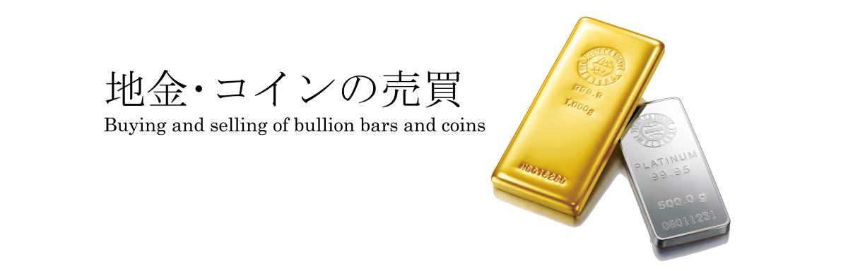 Purchase of bullion and coins 地金・コインの買取